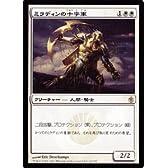 【MTG マジック:ザ・ギャザリング】ミラディンの十字軍/Mirran Crusader【レア】 MBS-014-R 《ミラディン包囲戦》