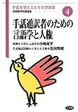 手話通訳者のための言語学と人権 (手話を学ぶ人たちの学習室 全通研学校講義集)