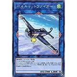 遊戯王/プロモーション/19PR-JP004 ベルキャットファイター