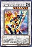 遊戯王シングルカード ジャンク・アーチャー ウルトラレア dp09-jp016