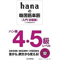 hanaの韓国語単語〈入門・初級編〉ハン検4・5級レベル CD-ROM付き