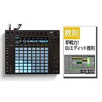 【1大特典】Ableton Live コントローラー Push2 + DJエディット教則