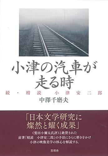 小津の汽車が走る時の詳細を見る