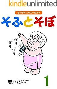 そふとそぼ(1)