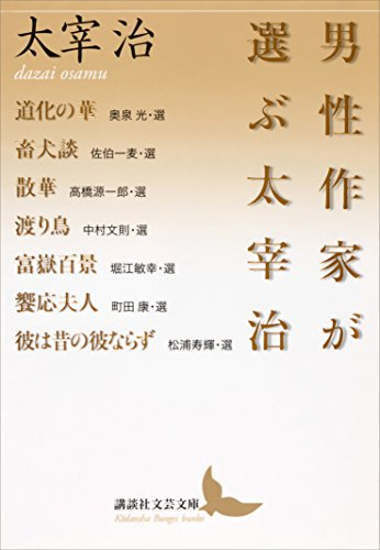 男性作家が選ぶ太宰治 (講談社文芸文庫)の詳細を見る