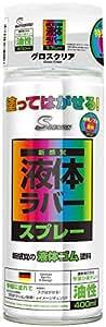 S DESIGN エスデザイン TSM ティーエスエム 塗ってはがせる 液体ラバー スプレータイプ 油性  グロスクリア 400ml