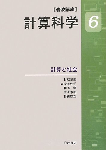計算と社会 (岩波講座 計算科学 第6巻)
