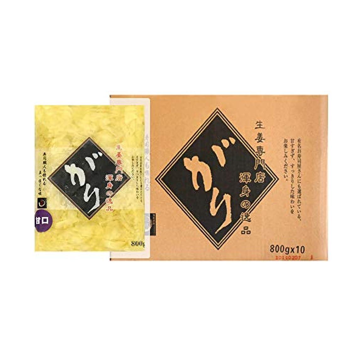 オーロック浪費不機嫌甘口ガリ生姜(甘酢生姜)800g×10袋(1ケース) 送料無料(沖縄、離島を除く)