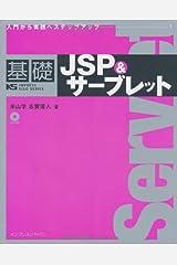 基礎JSP&サーブレット (IMPRESS KISO SERIES) 単行本