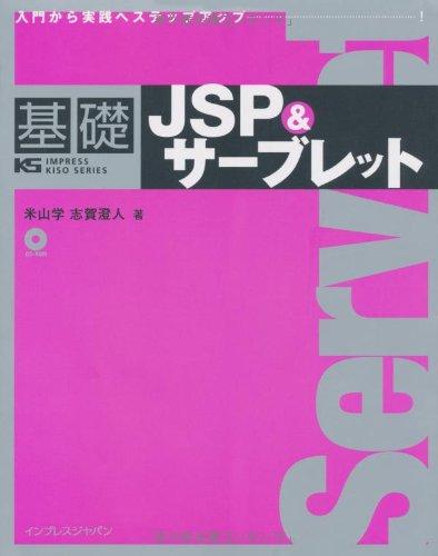 基礎JSP&サーブレット (IMPRESS KISO SERIES)の詳細を見る