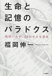 生命と記憶のパラドクス―福岡ハカセ、66の小さな発見