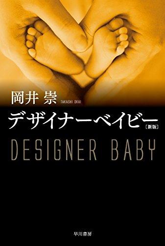 デザイナーベイビー〔新版〕 (ハヤカワ文庫JA)