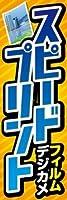 のぼり旗スタジオ のぼり旗 スピードプリント006 通常サイズ H1800mm×W600mm