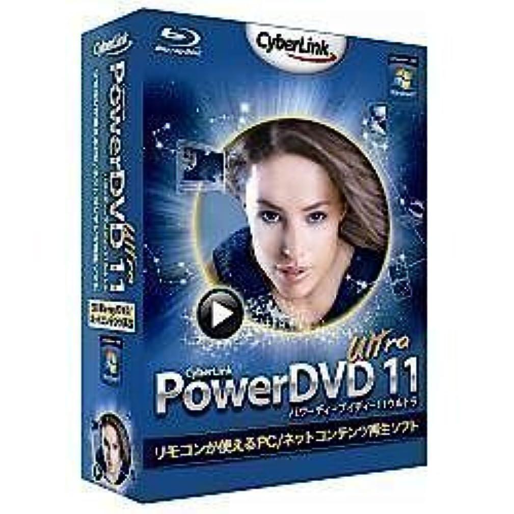 同情的同じ仮装PowerDVD11 Ultra