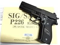 タナカ SIG P226 Evolution HW レイルドフレーム