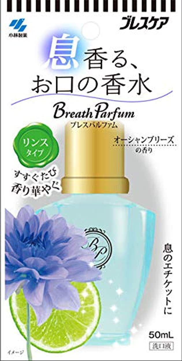 虫を数える可愛い現実的【3個セット】ブレスパルファム 息香る お口の香水 マウスウォッシュ オーシャンブリーズの香り 50ml