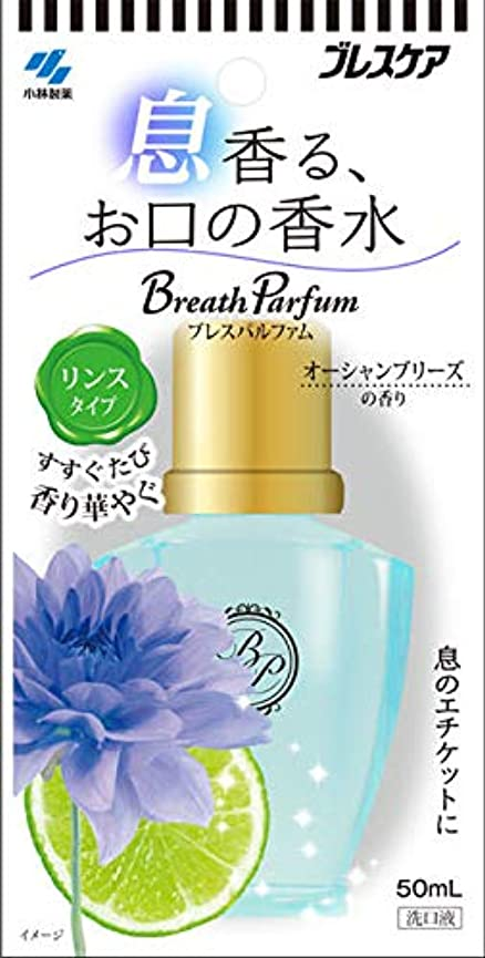 難民自分の意図する【10個セット】ブレスパルファム 息香る お口の香水 マウスウォッシュ オーシャンブリーズの香り 50ml