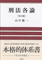 刑法各論 [第3版]