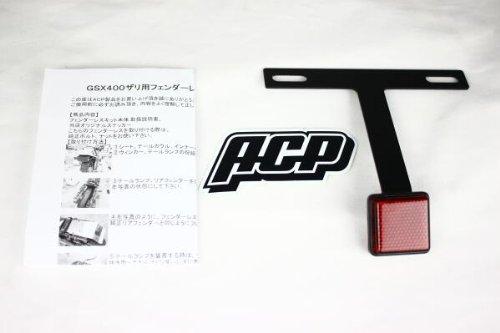 GSX250/400E ザリ ACP製 フェンダーレスキット