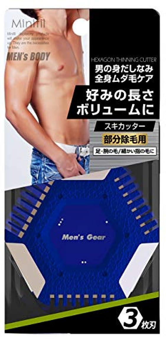幹霜電気のミニフィル メンズボディ スキカッター
