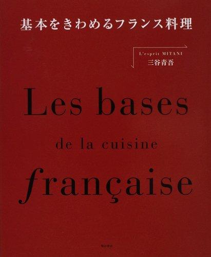 基本をきわめるフランス料理の詳細を見る
