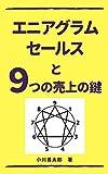 小川善太郎 (著)(7)新品: ¥ 300