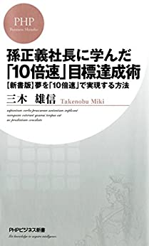 [三木 雄信]の孫正義社長に学んだ「10倍速」目標達成術 [新書版]夢を「10倍速」で実現する方法 PHPビジネス新書