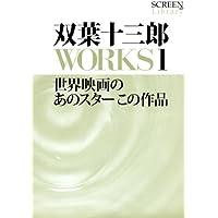 双葉十三郎WORKS 1 世界映画のあのスターこの作品
