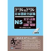 ドリル&ドリル 日本語能力試験 N5文字・語彙/文法/読解/聴解