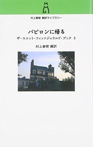 バビロンに帰る―ザ・スコット・フィッツジェラルド・ブック〈2〉 (村上春樹翻訳ライブラリー)の詳細を見る