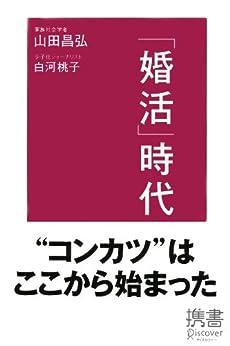[山田昌弘, 白河桃子]の「婚活」時代 (ディスカヴァー携書)