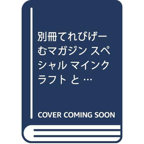 別冊てれびげーむマガジン スペシャル マインクラフト とびきりアドベンチャー号 (エンターブレインムック)