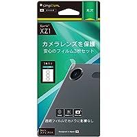 Simplism Xperia XZ1 フィルム レンズ3枚セット クリア  TR-XP31-PL-CC