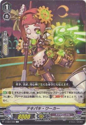 カードファイト!! ヴァンガード/V-EB04/049 テキパキ・ワーカー C
