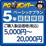 PCボンバー 延長保証5年(amazon) ご購入製品価格(税込)5000円-20000円