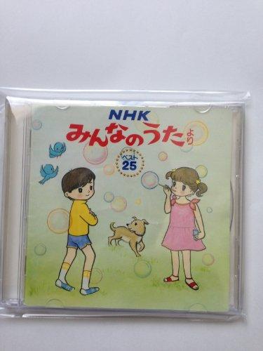 NHKみんなのうたベスト25
