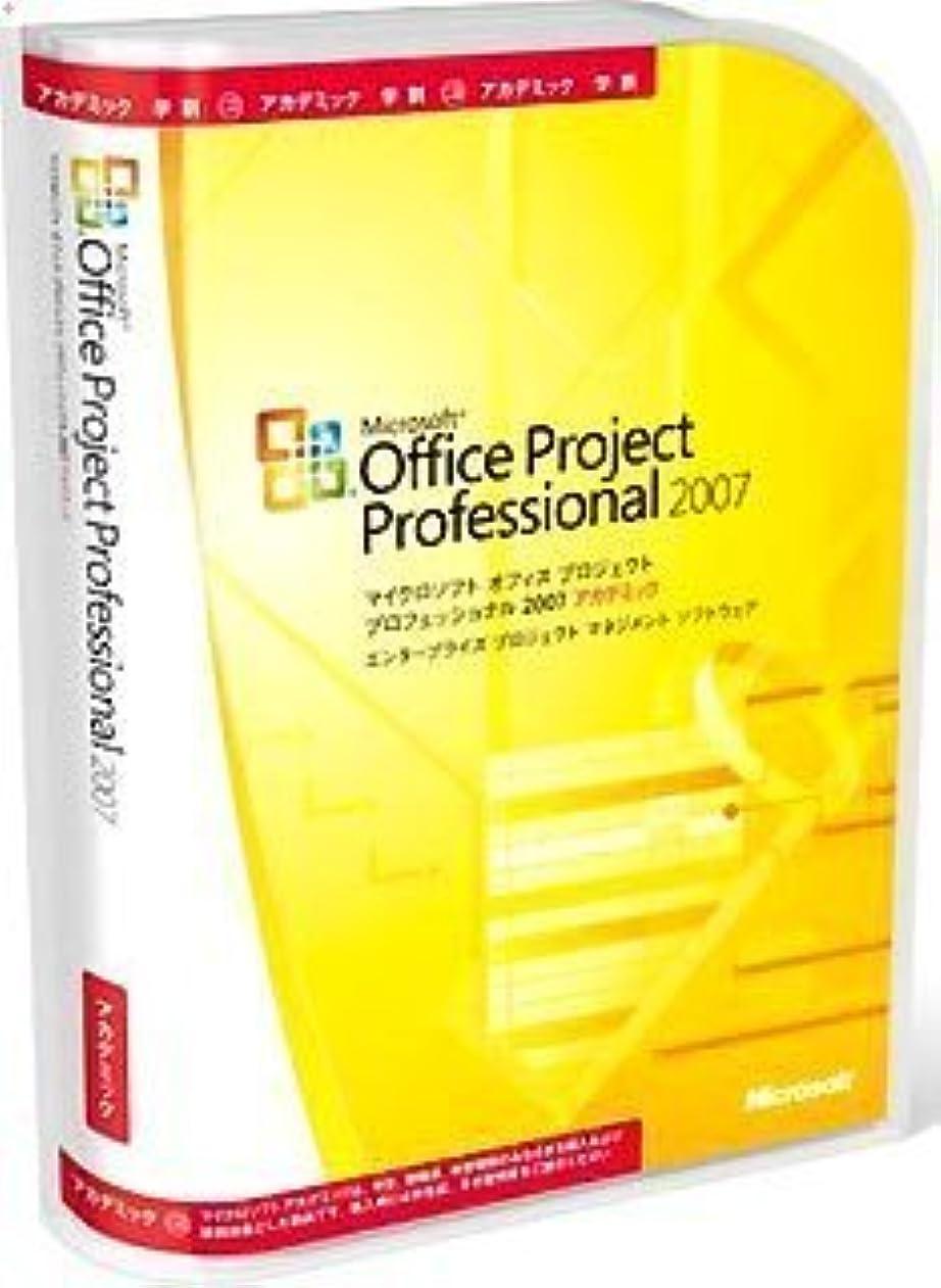 強大な冒険家保存【旧商品/メーカー出荷終了/サポート終了】Microsoft Office Project Professional 2007 アカデミック