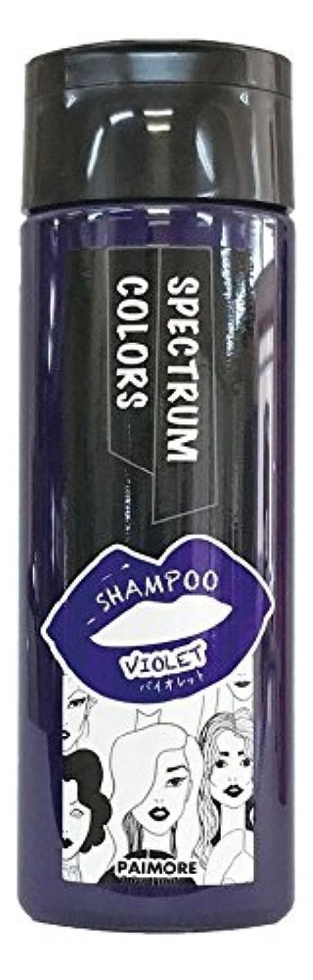 パイモア カラーシャンプー バイオレット 200g