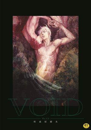 VOID-ヴォイド-の詳細を見る