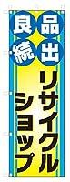 のぼり旗 良品続出 リサイクルショップ (W600×H1800)