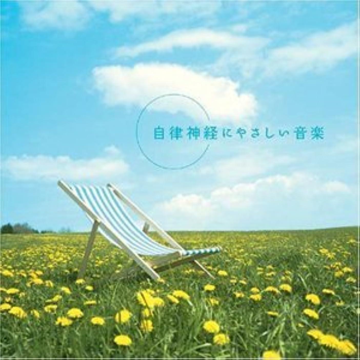 嫌悪トラブルガウン【メディカルブック】 リラクゼーションCD 自律神経にやさしい音楽(55分) (SI-407M)