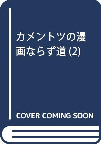カメントツの漫画ならず道(2): ゲッサン少年サンデーコミックス