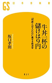 [坂口孝則]の牛丼一杯の儲けは9円 「利益」と「仕入れ」の仁義なき経済学