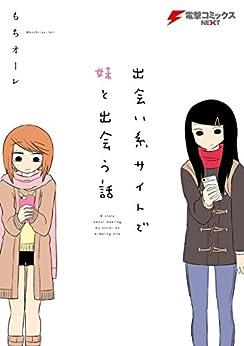 [もちオーレ]の出会い系サイトで妹と出会う話 (電撃コミックスNEXT)