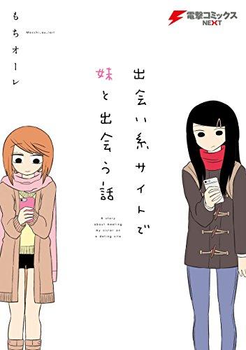 出会い系サイトで妹と出会う話 (電撃コミックスNEXT)の詳細を見る