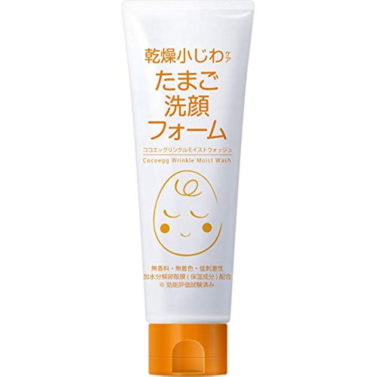 風邪をひく化粧経度ココエッグ CCEリンクルモイストウォッシュ たまご洗顔 W78×D50×H193mm
