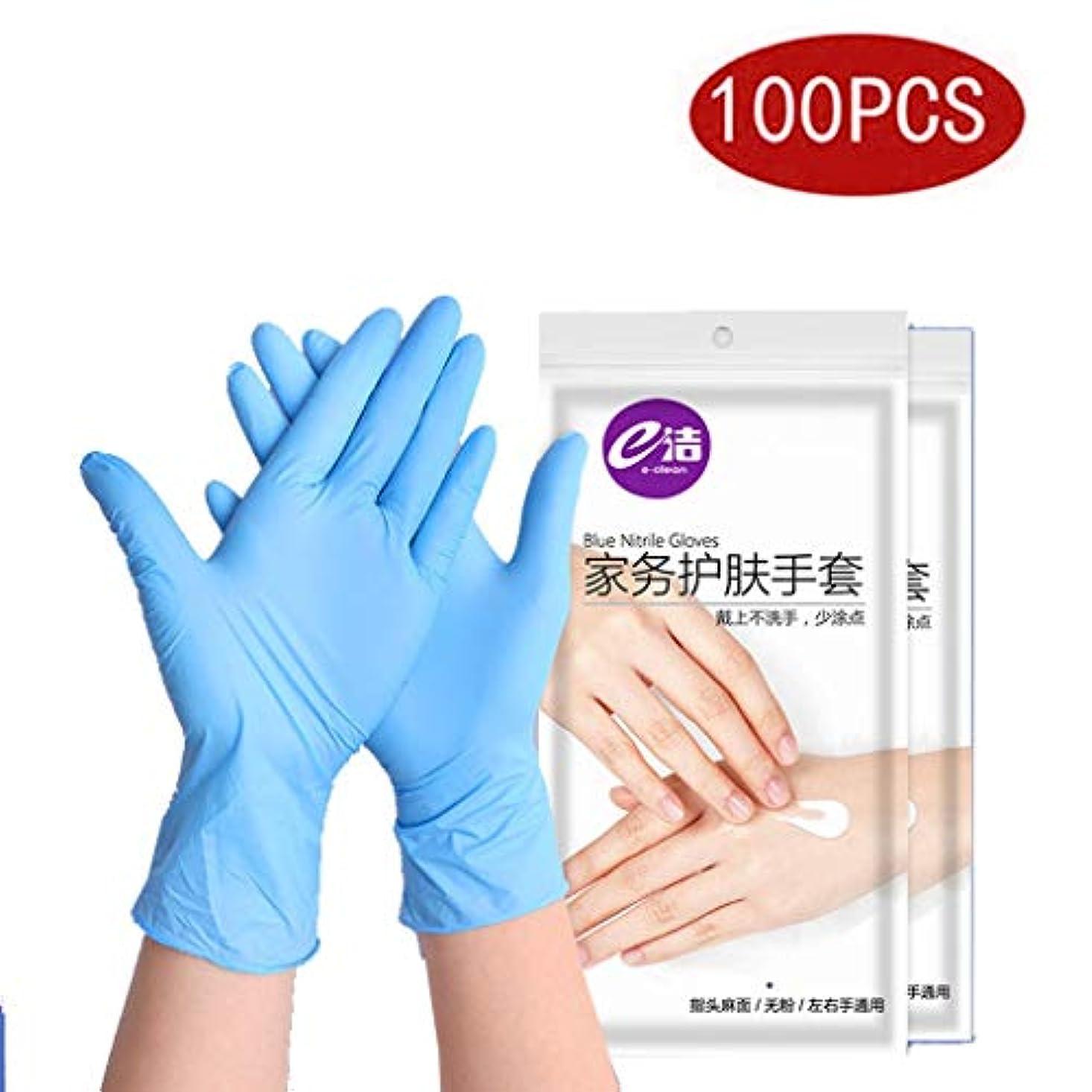 重要金属診療所9インチ使い捨てニトリルゴム手袋キッチンクリーニング洗濯、皿洗い100パック (Size : S)