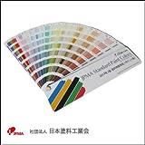 日本塗料工業会発行 色見本帳 2017年J版 塗料用標準色(ポケット版)