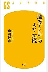 職業としてのAV女優 (幻冬舎新書) Kindle版