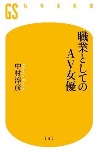 職業としてのAV女優 (幻冬舎新書)の詳細を見る